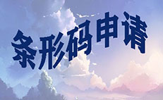 深圳条形码公司介绍